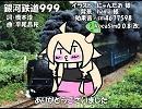 【IA_ROCKS】銀河鉄道999【カバー】