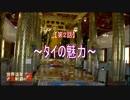 【ニコニコ動画】部長とカメラ 世界遺産完全制覇の旅 タイ王国編 第2-1話を解析してみた