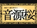 【千本桜替え歌】音源桜【UTAU音源名207名登場】