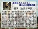 孔明と馬謖の図解三国志(2) 「辺章・韓遂の乱(後編)」