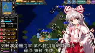 【ゆっくり実況】大戦略大東亜興亡史3ストーリー動画Part23