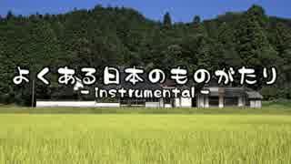 【オワタP】よくある日本のものがたり【instrumental】