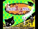 第7回こんコン☆混沌☆ラジオ 3枠目
