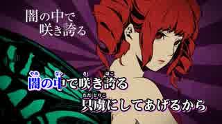【ニコカラ】六本木ベイビィバタフライ 《off vocal》