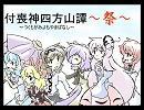 【第6回東方ニコ童祭】付喪神四方山譚 ~祭~【4コマ】