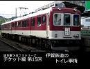 迷列車で行こう【乗車券】第15回 伊賀鉄道のトイレ事情