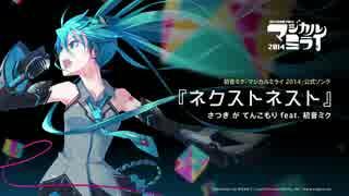 【初音ミク】ネクストネスト【マジカルミライ2014】