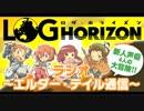 『ログ・ホライズン』ラジオ ~エルダー・テイル通信~ #6(2014.06.28)
