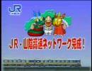 【CM】JR西日本「山陰高速ネットワーク完成!」