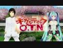 【APヘタリアMMD】いろんな日本と女の子でギガンティックO.T.N thumbnail