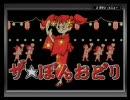 (任天堂)リズム天国 ザ☆ぼんおどり(GBA) thumbnail