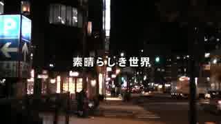 【再投稿】素晴らしき世界 Chiquewa Feat.UmiNeko