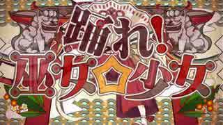 【IA】 踊れ!巫女少女 【オリジナル曲PV】