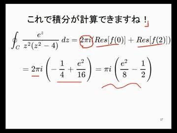 留数定理とローラン級数 後半戦 - ニコニコ動画