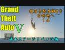 GTA5手配度MAXだけどせっかくだから高層ビルの屋上からテニスしに行くRev.2 thumbnail