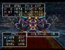 ドラクエ4(PS版) エビルプリースト戦
