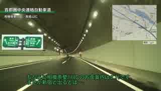 【圏央道】高尾山IC~相模原愛川IC開通【14/06/28】