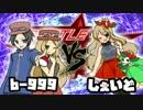 【ポケモンXY】つよポケ! Part6 BUSTARGP vs しぇいど 【ゆっくり実況】 thumbnail