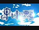【黒バス】キセキの悪戯【神あそOPパロ】