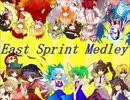 【ニコニコ動画】【第6回東方ニコ童祭】East Sprint Medley【メドレー】を解析してみた