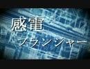 【松田っぽいよEdge/UTAUカバー】感電フランジャー【+UST】