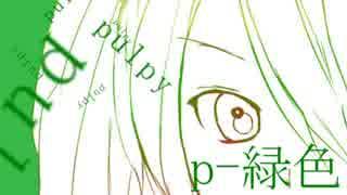 【初音ミク】p-緑色 【オリジナル】