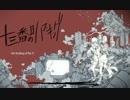 【ニコニコ動画】十三番目のハスキング 【歌ってみた】 @いすぼくろを解析してみた