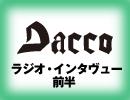 Dacco 「GUTS!」インタヴュー <前半>