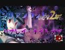 [東方卓遊戯]アリアンロッド・リプレイ・ナイトメア[AR2E]16