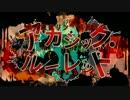 【リン・ミク】アカシックルーレット【オリジナル】
