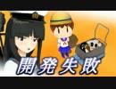 【大初雪鎮守府】デイリー開発三連発 thumbnail