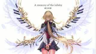 【初音ミク・蒼姫ラピス】A memory of the