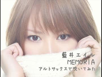 「藍井エイル MEMORIA」の画像検索結果