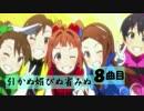 【引かぬ媚びぬ省みぬ】 8曲目 アイドルマスター初見実況プレイ