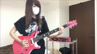 【くるる】The Hell Song-SUM41【弾いてみた】