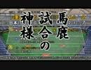 【パワプロ2013】暗 黒 決 戦 ―ゆっくりれいむの受難― Part.5 thumbnail
