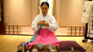 韓国の茶道にプロの実況と解説を付けてみた