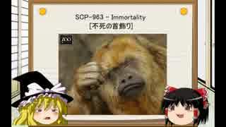 [ゆっくり]SCPを紹介してみた Part:3