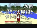 【Minecraft】■□◆四 角 な 世 界 を 丸 く 遊 ぶ●○。part2【PS3】