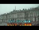 【ニコニコ動画】ロシア・バルト3国の旅3「エルミタージュ美術館」を解析してみた