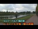 【ニコニコ動画】ロシア・バルト3国の旅4「ピョートル大帝 夏の宮殿」を解析してみた