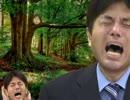ノノムラの森