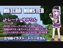【Minecraft】MAICRA MONSTER【Pixelmon】Act.5