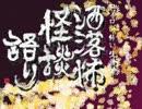 【其の56】洒落怖怪談語り【変わり果てた姉】