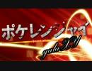 【ポケモンXY】聖心戦隊ポケレンジャイgalaXY【ゆっくり実況】