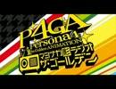 【ニコニコ動画】P4GA マヨナカ影ラジオ ザ・ゴールデン #01(2014.07.03)を解析してみた