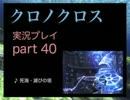 【実況】憧れのクロノクロス 大人になった今、時を動かすpart40