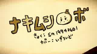 【APヘタリア】ナキムシロボ【人力+手描