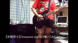 【水樹奈々】「innocent starter」弾いてみたっ