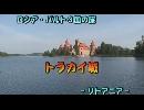 ロシア・バルト3国の旅15「トラカイ城」